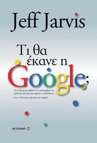 Τι θα έκανε η Google;