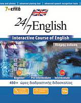 24/7 English: Πλήρης έκδοση