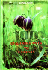 100 ενδημικά φυτά της Ελλάδας