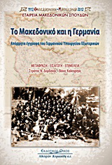 Το Μακεδονικό και η Γερμανία