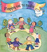 Η ειρήνη και τα παιδιά