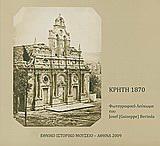 Κρήτη 1870