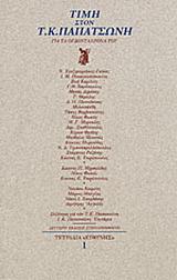 Τιμή στον Τ. Κ. Παπατσώνη