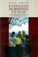 Η εκπαίδευση της μειονότητας στη Θράκη