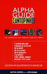 Alpha Guide Σαντορίνη 2002