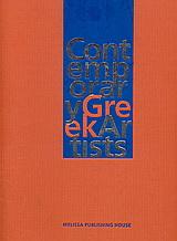 Contemporary Greek Artists