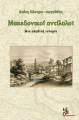 Μακεδονικοί αντίλαλοι