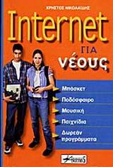 Internet για νέους