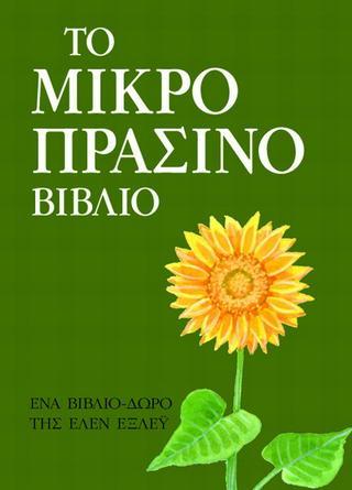 Το μικρό πράσινο βιβλίο