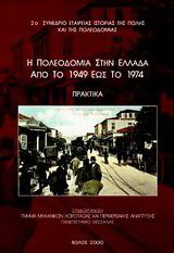 Η πολεοδομία στην Ελλάδα από το 1949 έως το 1974