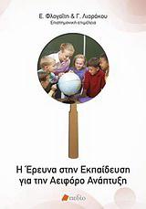 Η έρευνα στην εκπαίδευση για την αειφόρο ανάπτυξη