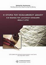 Η ιστορία του νεοελληνικού δικαίου και ο θεσμός του δικαστικού επιμελητή μέσα σ 'αυτό