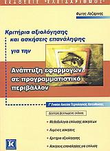 Κριτήρια αξιολόγησης και ασκήσεις επανάληψης για την ανάπτυξη εφαρμογών σε προγραμματιστικό περιβάλλον Γ΄ ενιαίου λυκείου