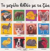 Το μεγάλο βιβλίο με τα ζώα