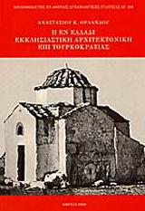 Η εν Ελλάδι εκκλησιαστική αρχιτεκτονική επί τουρκοκρατίας