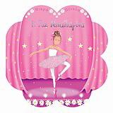 Η ροζ μπαλαρίνα