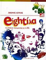 Eightίλα