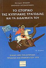 Το ιστορικό της Κυπριακής τραγωδίας και τα διδάγματά του