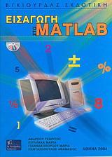 Εισαγωγή στο Matlab