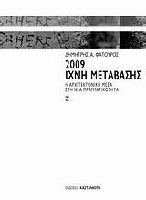 2009: Ίχνη μετάβασης