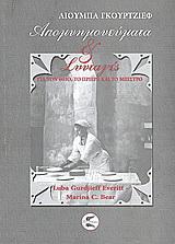 Απομνημονεύματα και συνταγές για τον θείο, το Πριερέ και το μπιστρό
