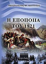 Η εποποιία του 1821