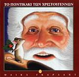Το ποντικάκι των Χριστουγέννων