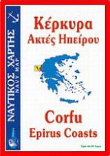Κέρκυρα, ακτές Ηπείρου
