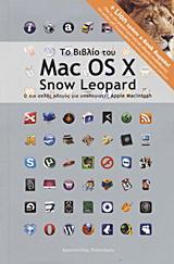 Το βιβλίο του Mac OS X Snow Leopard