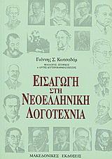 Εισαγωγή στην νεοελληνική λογοτεχνία