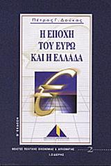 Η εποχή του Ευρώ και η Ελλάδα