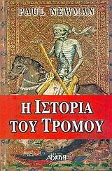 Η ιστορία του τρόμου