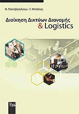 Διοίκηση δικτύων διανομής και logistics