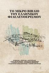 Το μικρό βιβλίο του ελληνικού φιλελευθερισμού