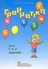 Γραμματική της νεοελληνικής γλώσσας για μαθητές Γ΄ - Δ΄ δημοτικού