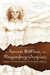 Η λευκή βίβλος της παραψυχολογίας