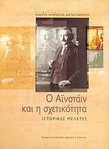 Ο Αϊνστάιν και η σχετικότητα