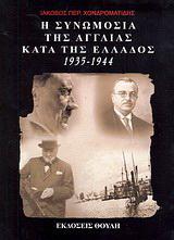 Η συνωμοσία της Αγγλίας κατά της Ελλάδος 1935-1944