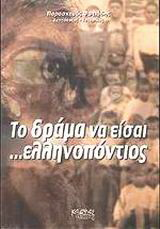 Το δράμα να είσαι ελληνοπόντιος
