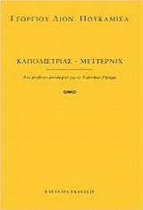 Καποδίστριας - Μέττερνιχ