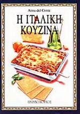 Η ιταλική κουζίνα