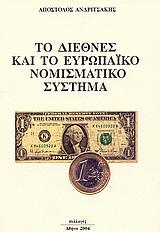 Το διεθνές και το ευρωπαϊκό νομισματικό σύστημα