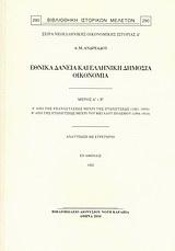 Μαθήματα δημόσιας οικονομίας: Εθνικά δάνεια και ελληνική δημόσια οικονομία