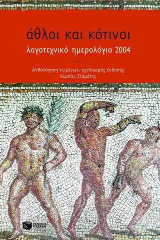 Λογοτεχνικό ημερολόγιο 2004