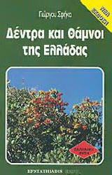 Δέντρα και θάμνοι της Ελλάδας
