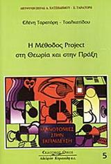 Η μέθοδος project στην θεωρία και στην πράξη