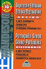 Mandeson πορτογαλο-ελληνικό, ελληνο-πορτογαλικό λεξικό τσέπης