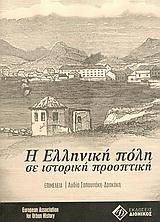 Η ελληνική πόλη σε ιστορική προοπτική