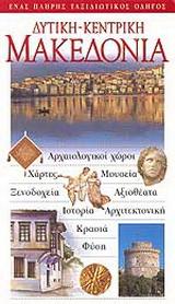 Δυτική - Κεντρική Μακεδονία