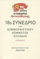 18ο συνέδριο του Κομμουνιστικού Κόμματος Ελλάδας